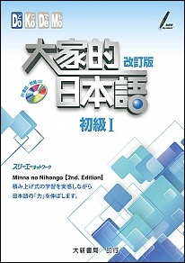 Japanese-Textbook-BC1-N5-2017